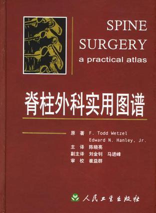 脊柱外科实用图谱