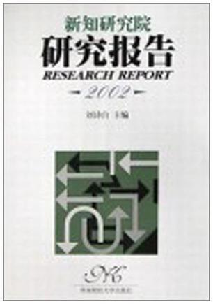 新知研究院研究报告