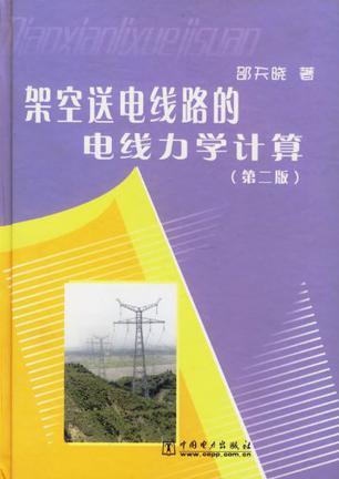 架空送电线路的电线力学计算
