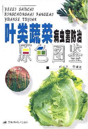 叶类蔬菜病虫害防治原色图鉴