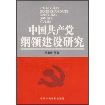 中国共产党纲领建设研究