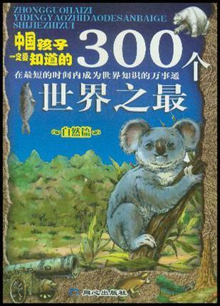 中国孩子一定要知道的300个世界之最