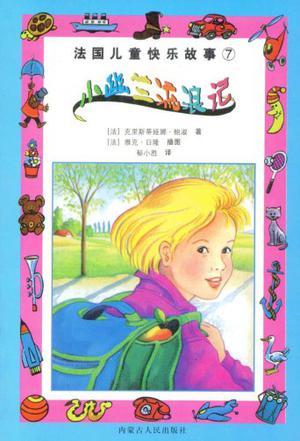 加油小飞机阿里/法国儿童快乐故事