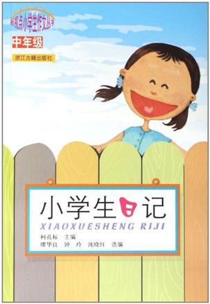 小学生日记(中年级)