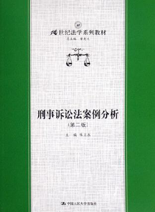 刑事诉讼法案例分析