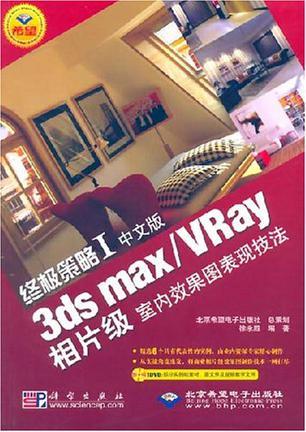 终极策略I:中文版3ds max/Vray相片级室内效果图表现技法