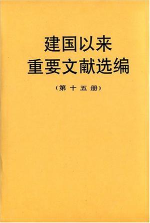 建国以来重要文献选编(第十五册)
