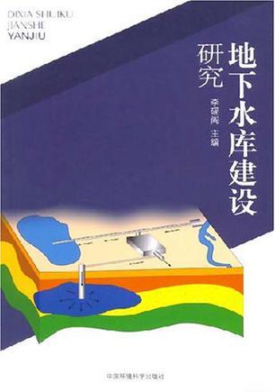 地下水库建设研究
