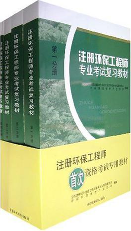 注册环保工程师专业考试复习教材(全4册)