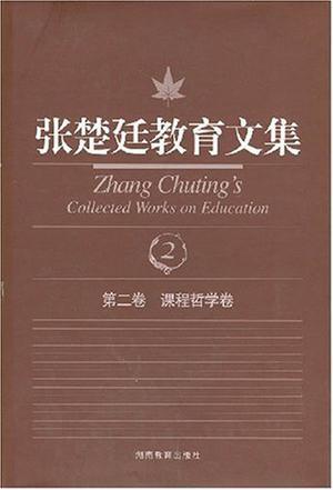 张楚廷教育文集