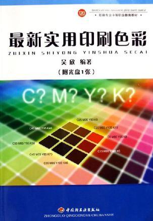 最新实用印刷色彩