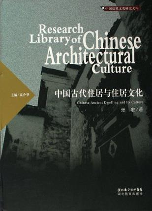 中国古代住居与住居文化