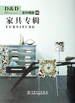 室内细部02:家具专辑