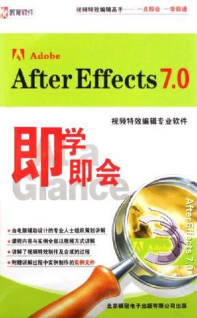 CD-R即学即会After Effects7.0