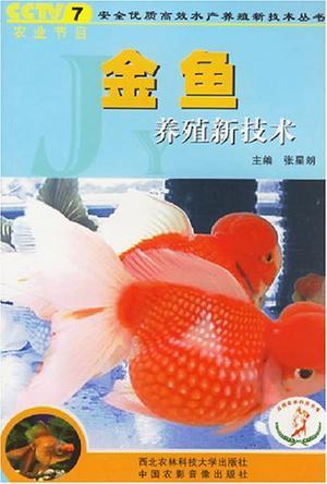金鱼养殖新技术