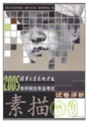 2005清华大学美术学院本科招生专业考试试卷评析:素描