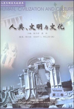 人类、文明与文化(第2卷)