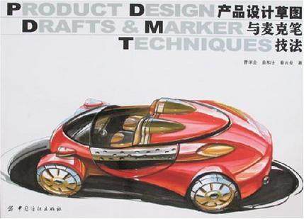 产品设计草图与麦克笔技法
