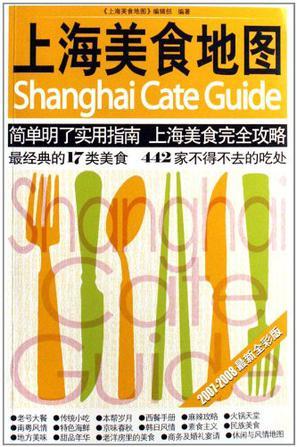 上海美食地图