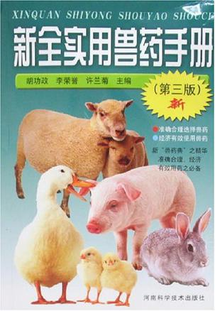 新全实用兽药手册