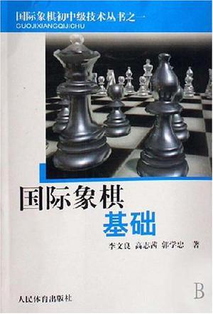 国际象棋基础