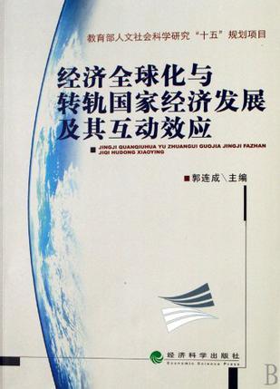 经济全球化与转轨国家经济发展及其互动效应