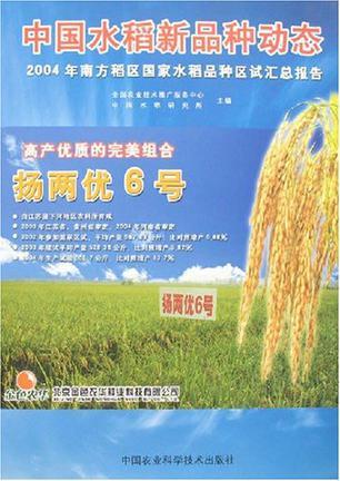 中国水稻新品种动态