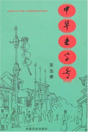 中华老字号(第5册)