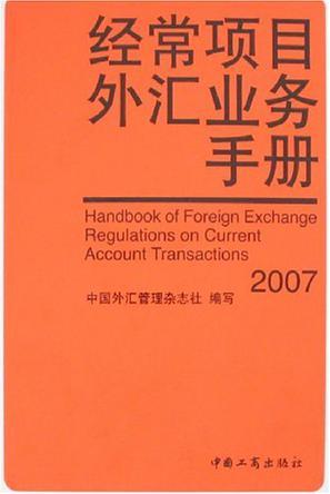 经常项目外汇业务手册 2007