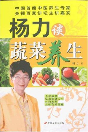 楊力談蔬菜養生