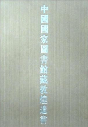中国国家图书馆藏敦煌遗书 5