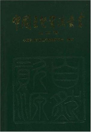 中国自然资源丛书