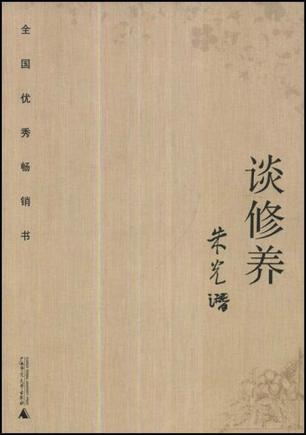 Book Cover: 谈修养