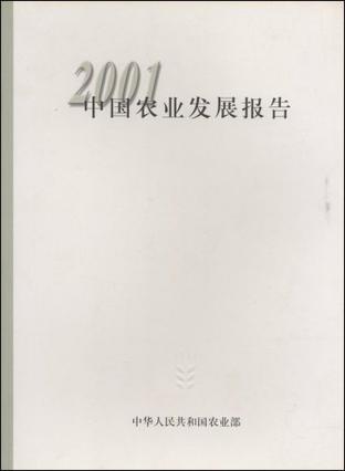 2001中国农业发展报告