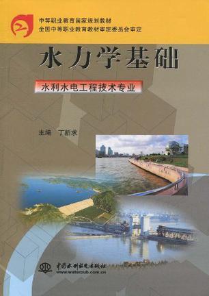 水力学基础