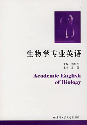 生物学专业英语