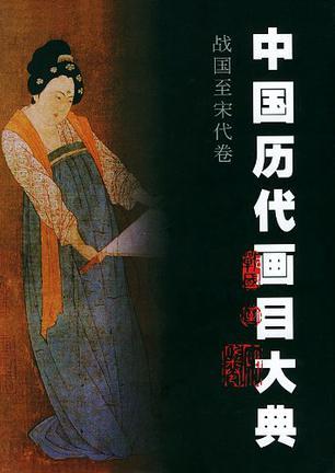 中国历代画目大典