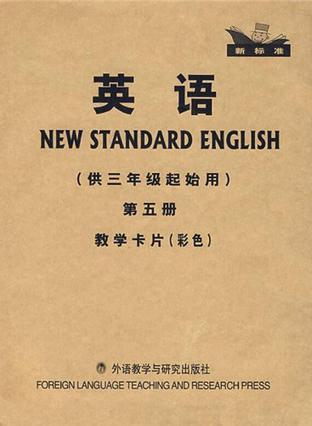 新标准英语挂图(第5册)