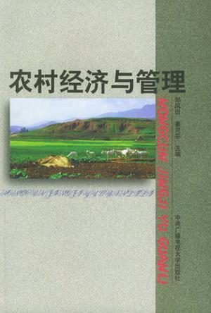 农村经济与管理