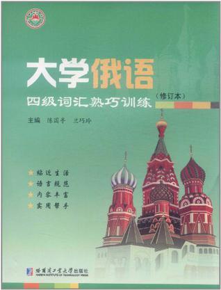 大学俄语四级词汇熟巧训练