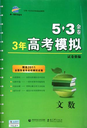 2006-2008 3年高考模拟试卷整编