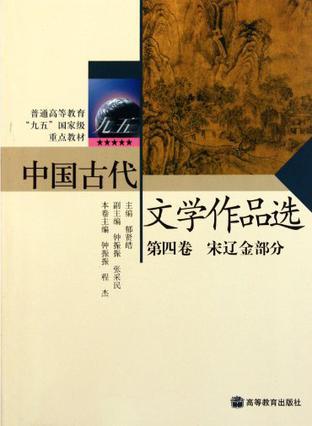 中国古代文学作品选(4卷)