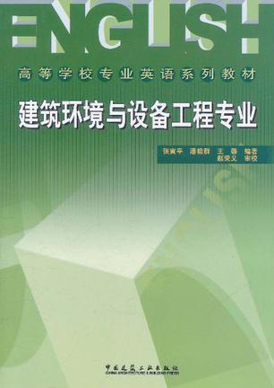 建筑环境与设备工程专业