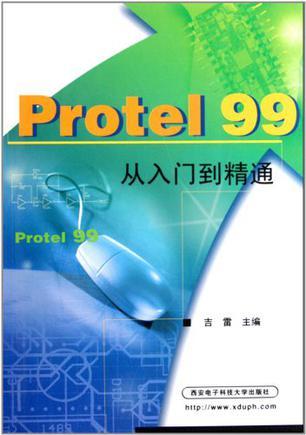 Protel 99从入门到精通