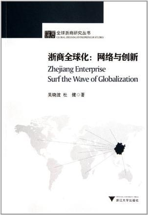 浙商全球化