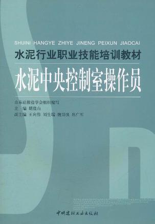 水泥行业职业技能培训教材-(全四册)