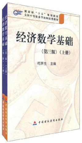 经济数学基础(套装上下册)