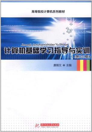 计算机基础学习指导与实训
