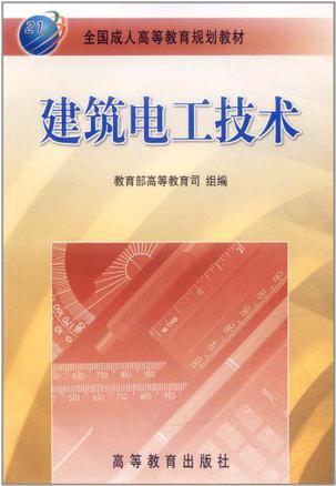 建筑电工技术