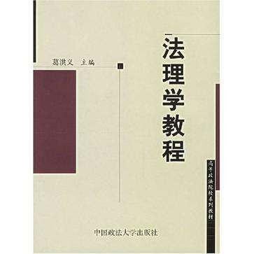 法理学教程